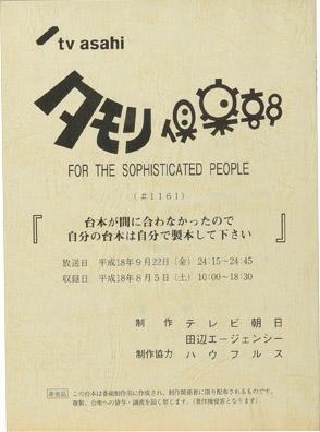 20060922_1
